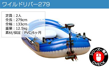 Aqua Marine(アクアマリーナ)ワイルドリバー279