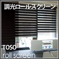 TOSOの調光ロールスクリーン