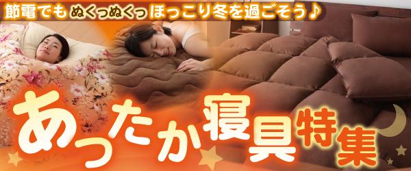 節電でもぬくぬくほっこり冬を過ごそう♪あったか寝具特集