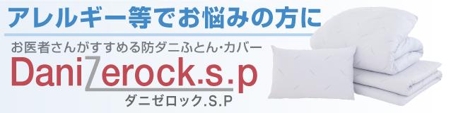 お医者さんがすすめる防ダニ布団・カバー ダニゼロック.s.p 掛け布団