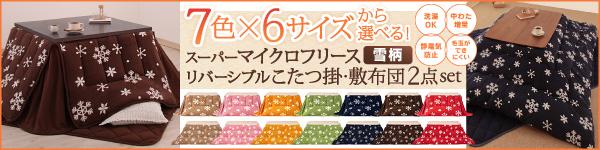 7色×6サイズから選べるスーパーマイクロフリーズリバーシブルシリーズ