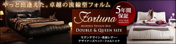 モダンデザイン・高級レザー・デザイナーズベッド【Fortuna】フォルトゥナ