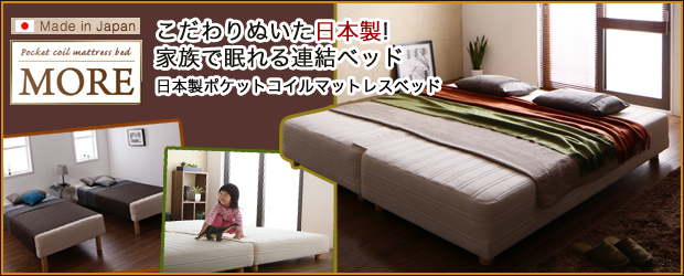 日本製ポケットコイルマットレスベッド【MORE】モア