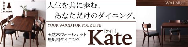 天然木ウォールナット無垢材ダイニング【Kate】ケイト