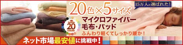 ネット最安値!20色から選べるマイクロファイバー毛布・パッド