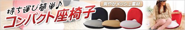 持ち運び簡単!コンパクト座椅子【-Castanets-カスタネット】