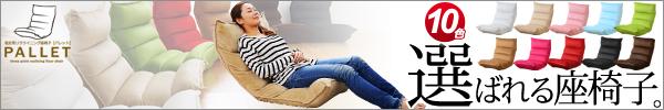 選べる10カラー♪低反発のリクライニング座椅子【Pallet-パレット-】