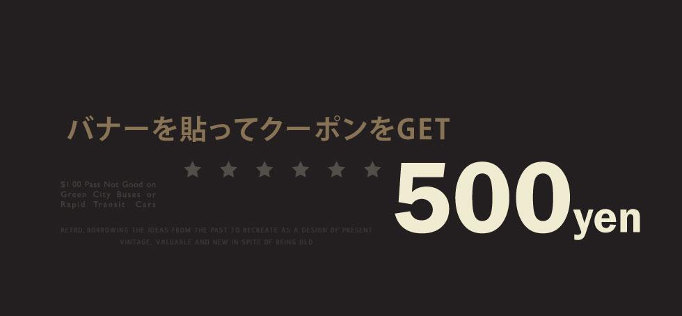 マイブログにネスホームバナーをクーポン500円獲得
