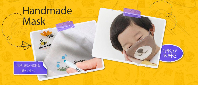 手作り マスク 素材