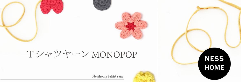 Tシャツヤーン MONOPOP