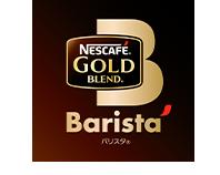 ネスカフェ ゴールドブレンド バリスタ