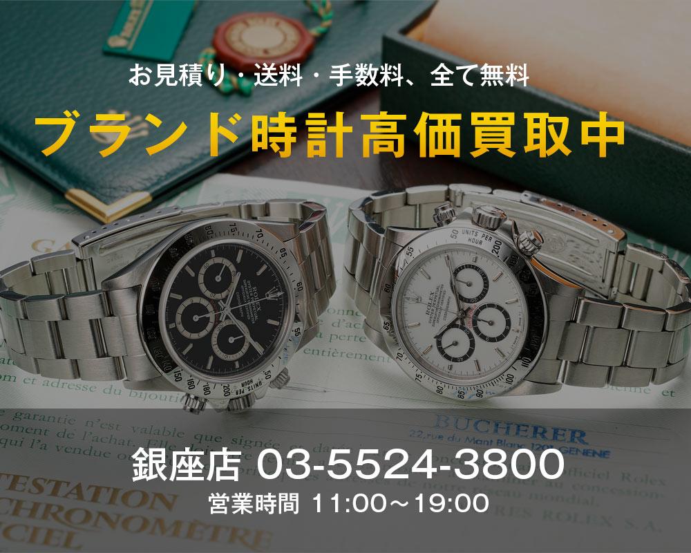 eff7d732a7d8 銀座NJタイム楽天市場店|株式会社ネットジャパン