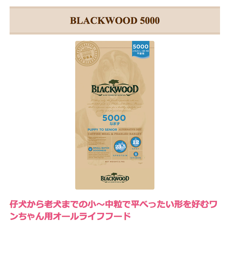 ブラックウッド,5000