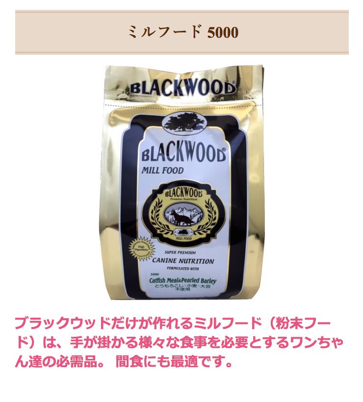 ブラックウッド,ミルフード5000