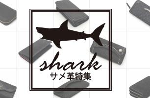 サメ革特集