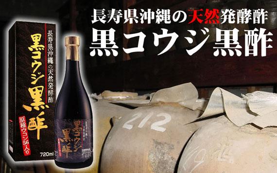 沖縄の天然発酵酢「黒コウジ黒酢」