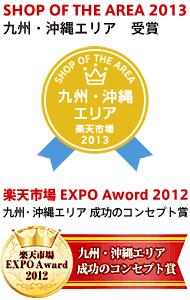 【楽天市場 SHOP OF THE AREA 2013】 九州・沖縄エリア受賞