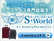 S-world