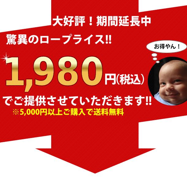 1980円