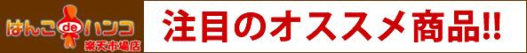 注目のオススメ商品!!