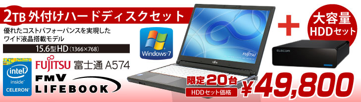 �ٻ��� �Ρ��ȥѥ�����LIFEBOOK(Windows7Pro/�վ�15.6�����/Celeron/����2GB/HDD500GB/DVD�����ѡ��ޥ��/̵��)/2TB���դ��ϡ��ɥǥ��������å�