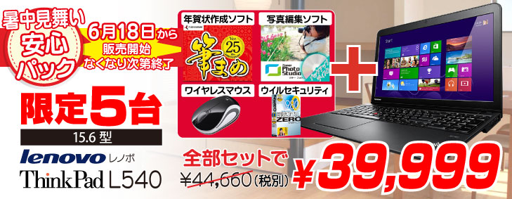 Lenovo ��Υ� �Ρ��ȥѥ�����Thinkpad L540 (Windows7/�վ�15.6�����/Celeron/����2GB/HDD500GB/DVD�����ѡ��ޥ��/̵��/�磻��쥹�ޥ�����ɮ�ޤᡢPhotoStudio���������ͥ����ȥ����륹�������ƥ�ZERO)