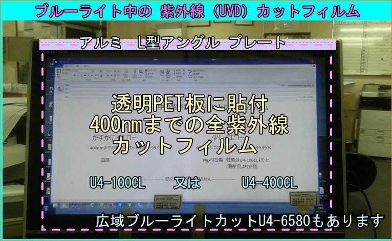 UVDカットフィルムを透明PETに貼付