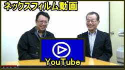 ユーチューブ動画