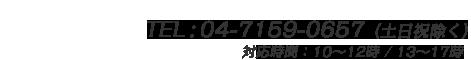 04-7159-0657