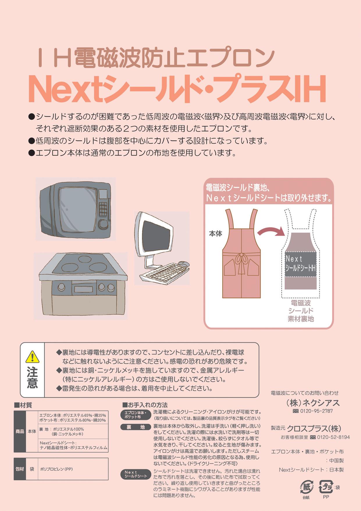 IH電磁波防止エプロン Nextシールド・プラス クロスプラス製