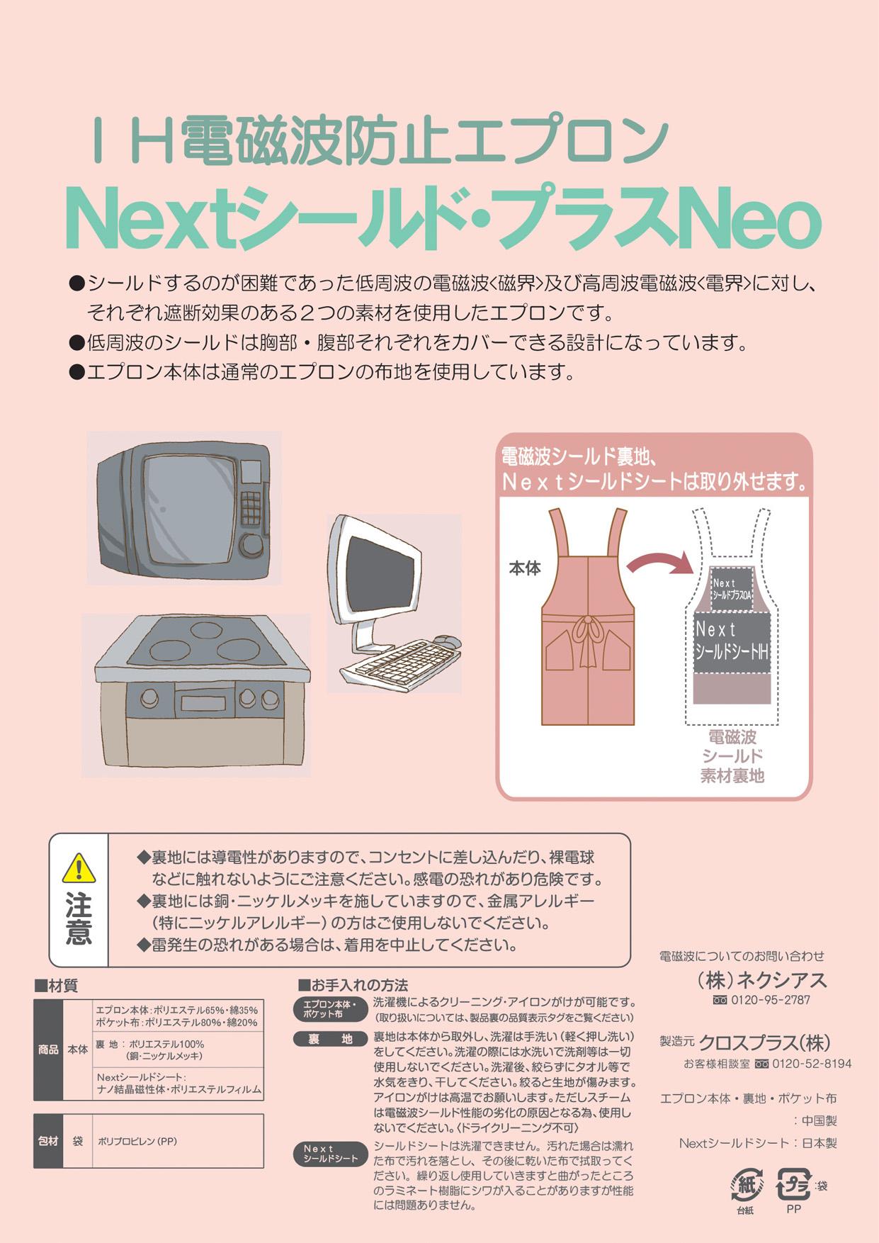 IH電磁波防止エプロン Nextシールド・プラスNeo クロスプラス製