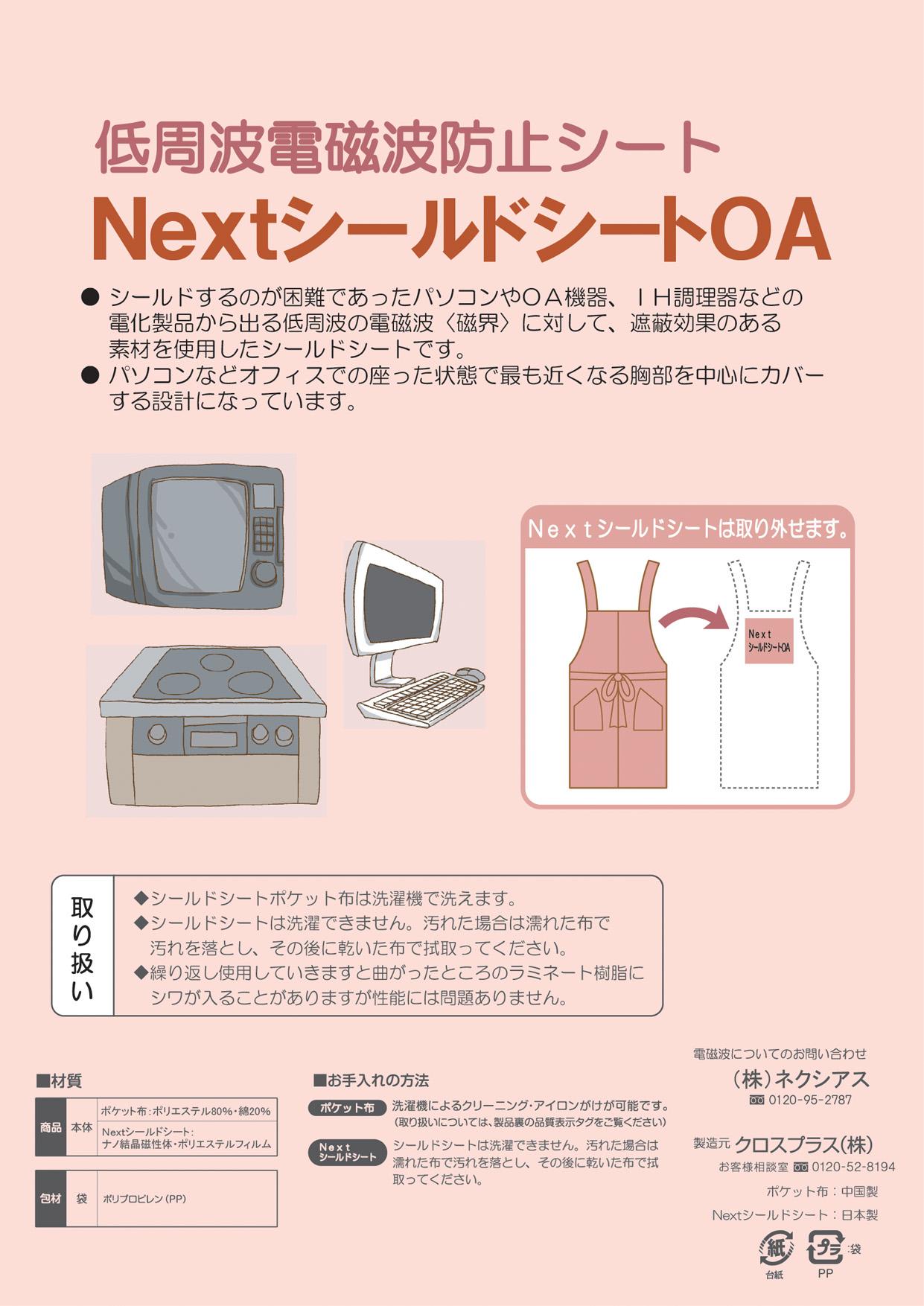 IH電磁波防止エプロン Nextシールド・プラスOA クロスプラス製