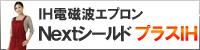 IH電磁波防止エプロン Nextシールド・プラス IH