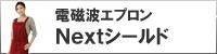電磁波防止・対策エプロン Nextシールド