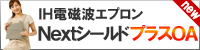 OA エプロン Nextシールド・プラス OA