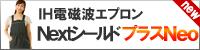 IH電磁波防止エプロン Nextシールド・プラス Neo