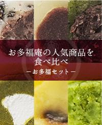 お多福庵の人気商品を食べ比べ