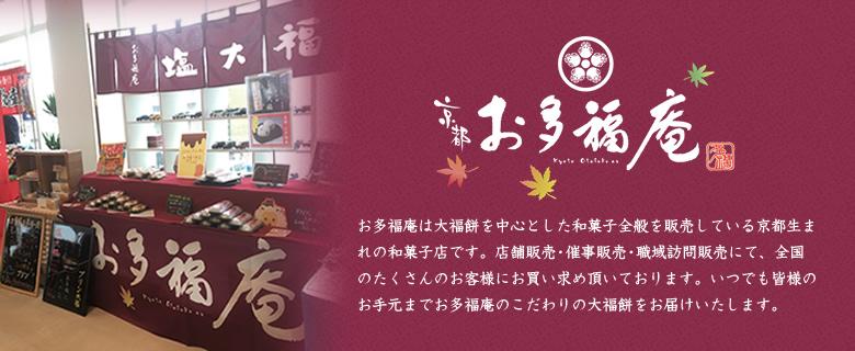 京都お多福庵について