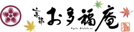 京都お多福庵