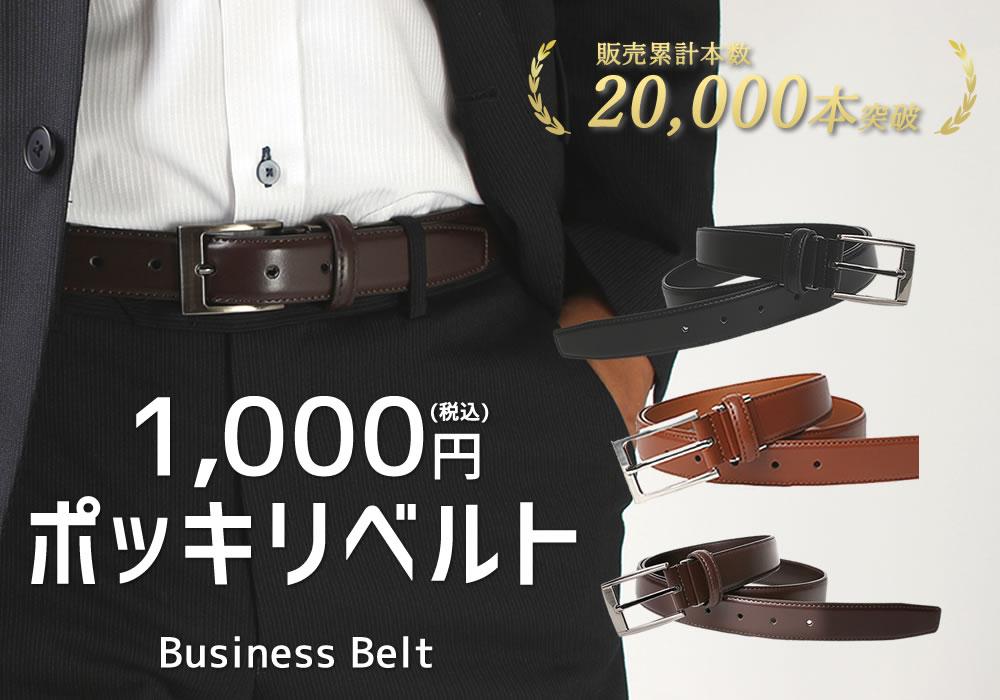 1000円ベルト