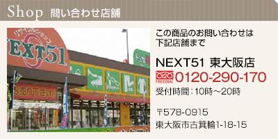 shop_higashiosaka.jpg