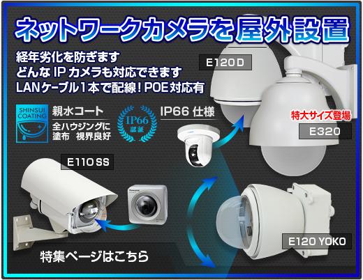 ネットワークカメラ(panasonicパナソニック)屋外に設置