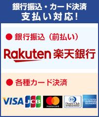 防犯カメラ カード決済・電子マネー対応