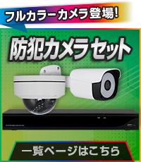 AHD防犯カメラ