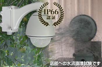 IP66認証・防塵防水