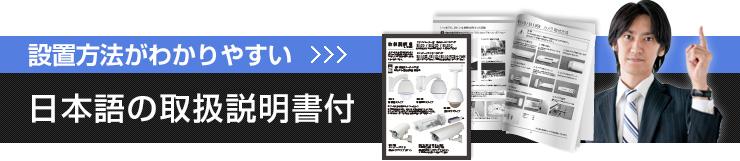 防犯カメラハウジング設置方法・日本語取扱説明書