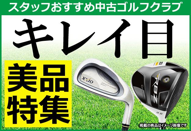 キレイ目中古ゴルフクラブ特集
