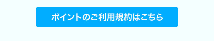 ポイント10倍還元キャンペーン!