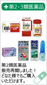 第2類・3類医薬品