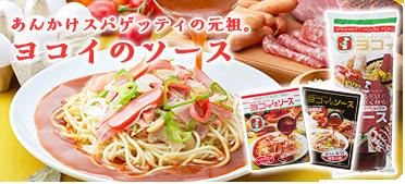 あんかけスパゲッティの元祖。 ヨコイのソース